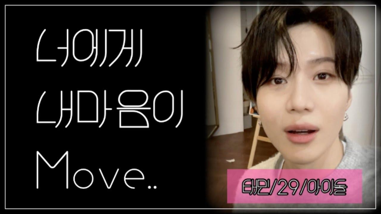 [B대면데이트]특별 데이트 태민/29/아이돌