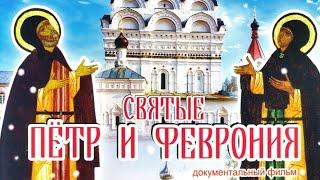 """""""Святые Пётр и Феврония"""""""