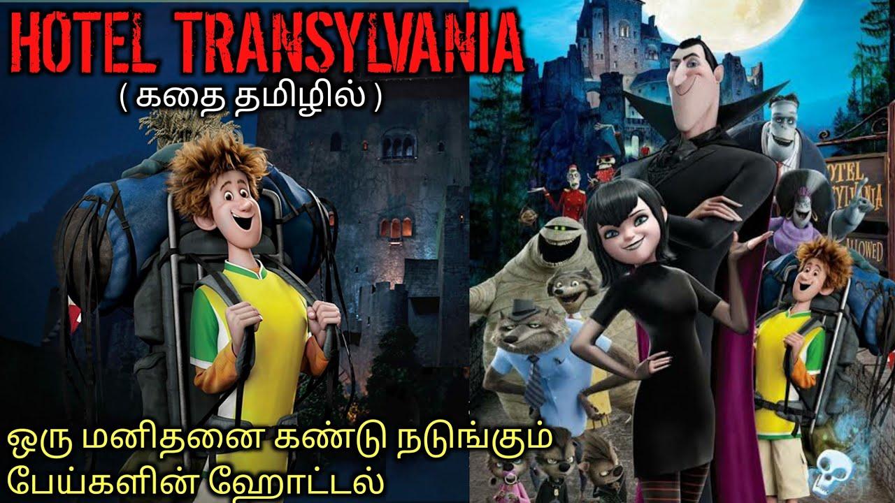 காட்டேரி ஹோட்டலும் ...மனித காதலும்  |Tamil voice over| AAJUNN YARO | movie Story & Review in Tamil