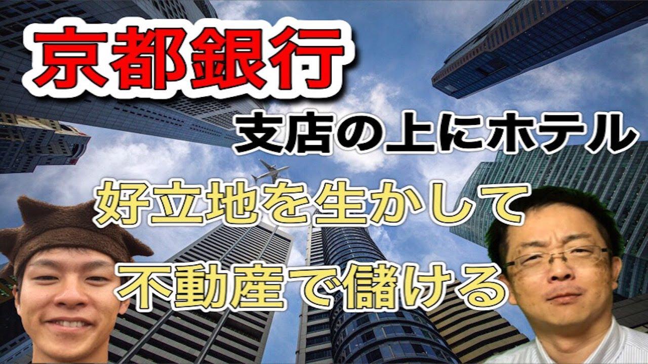 京都銀行が支店の上にホテル建設 支店の好立地を生かして不動産事業で儲けていく!!