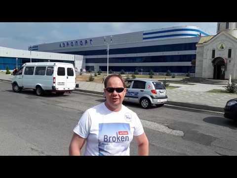 Приветствие Брокену. Аэропорт Минводы