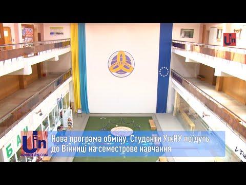 Нова програма обміну. Студенти УжНУ поїдуть до Вінниці на семестрове навчання