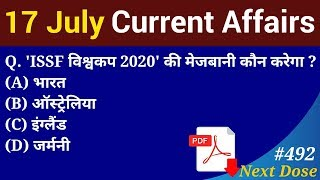 Next Dose 492 17 July 2019 Current Affairs Daily Current Affairs Current Affairs In Hindi