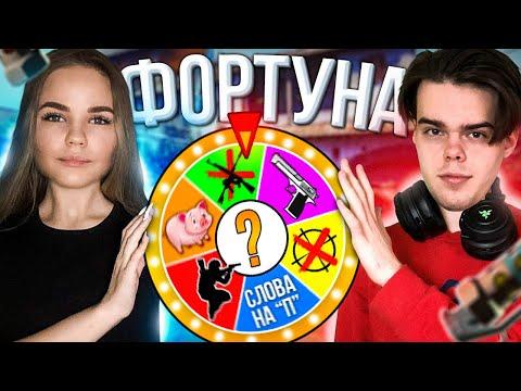 КОЛЕСО ФОРТУНЫ Feat. Murzofix (CS:GO)