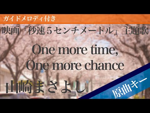 One more time,One more chance / 山崎まさよし【カラオケ・ガイドメロディ付】アニメ映画「秒速5センチメートル」主題歌