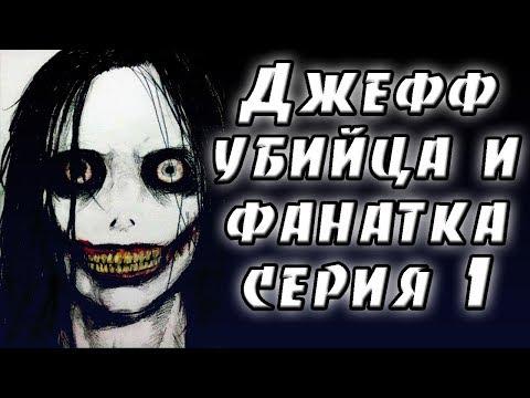 ДЖЕФФ УБИЙЦА И ФАНАТКА СЕРИЯ 1 КРИПИПАСТА СТРАШНЫЕ ИСТОРИИ МИСТИКА УЖАСЫ