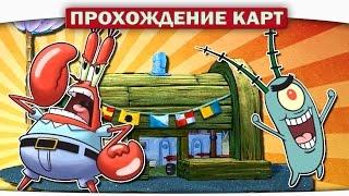 ч.02 Планктон Захватывает Красти Крабс - Прохождение Карт Minecraft