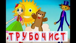 Трубочист - Ксения Мулина