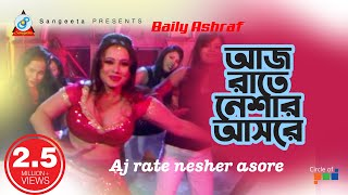Baily Ashraf - Aj Rate Neshar Asore | Mastaan O Police Movie Song 2017 | Sangeeta