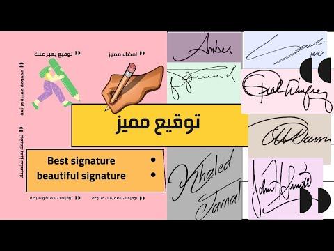 اسهل توقيع باسم فضل Youtube