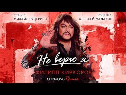 Филипп Киркоров - Не верю я (27 ноября 2018)