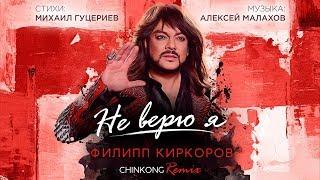 Филипп Киркоров - Не верю я (ChinKong Remix) (Official Lyric Video)