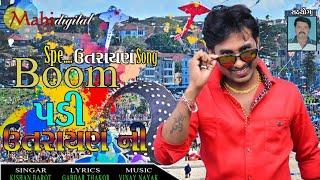 Boom Padi Uttarayan Ni _ Kishan Barot New Song 2018 | Gabbar Thakor Best New Song 2018