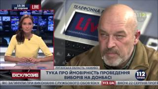 Тука готов отменить выборы и ввести военное положение в Луганской и Донецкой областях(http://informator.lg.ua/ Видео канала