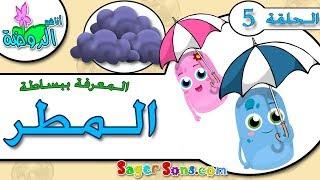 اناشيد الروضة - تعليم الاطفال - المعرفة ببساطة الحلقة ( 5 ) - المطر - بدون موسيقى - بدون ايقاع