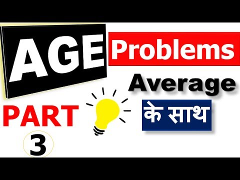 Ages Questions Part - 3 केवल १ Line  का फार्मूला  (Related to Average based ) SSC & Bank All Exam