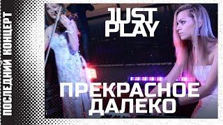 JUST PLAY - Прекрасное далеко (х/ф Гостья из будущего)