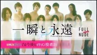 瀬名 - 永遠 -TOWA-