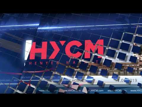 HYCM_RU - Ежедневные экономические новости - 11.06.2019