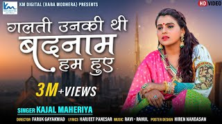 Galti Unki Thi Badnam Ham Hue | Kajal Maheriya | गलती उनकी थी बदनाम हम हुए | Full HD Hindi Song |