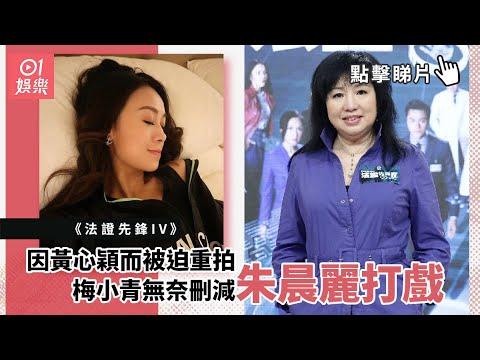 【法證先鋒IV】黃心穎事件被迫重拍 梅小青無奈刪減朱晨麗打戲 - YouTube