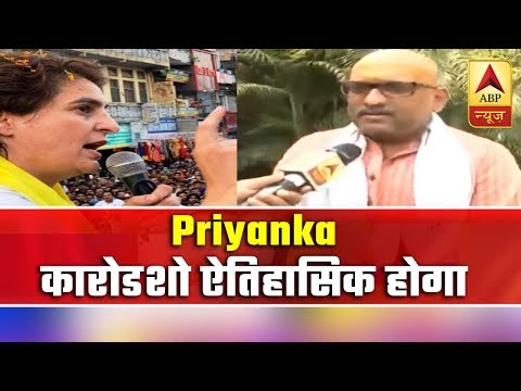 Priyanka Gandhi's Roadshow In Varanasi Will Be Historical: Ajay Rai | ABP News