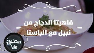 فاهيتا الدجاج من نبيل مع الباستا - نضال البريحي
