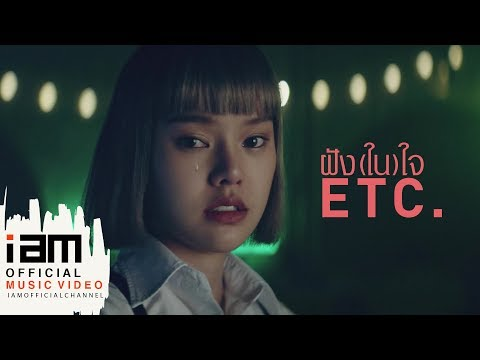 ฝัง(ใน)ใจ - ETC. [Official Music Video]