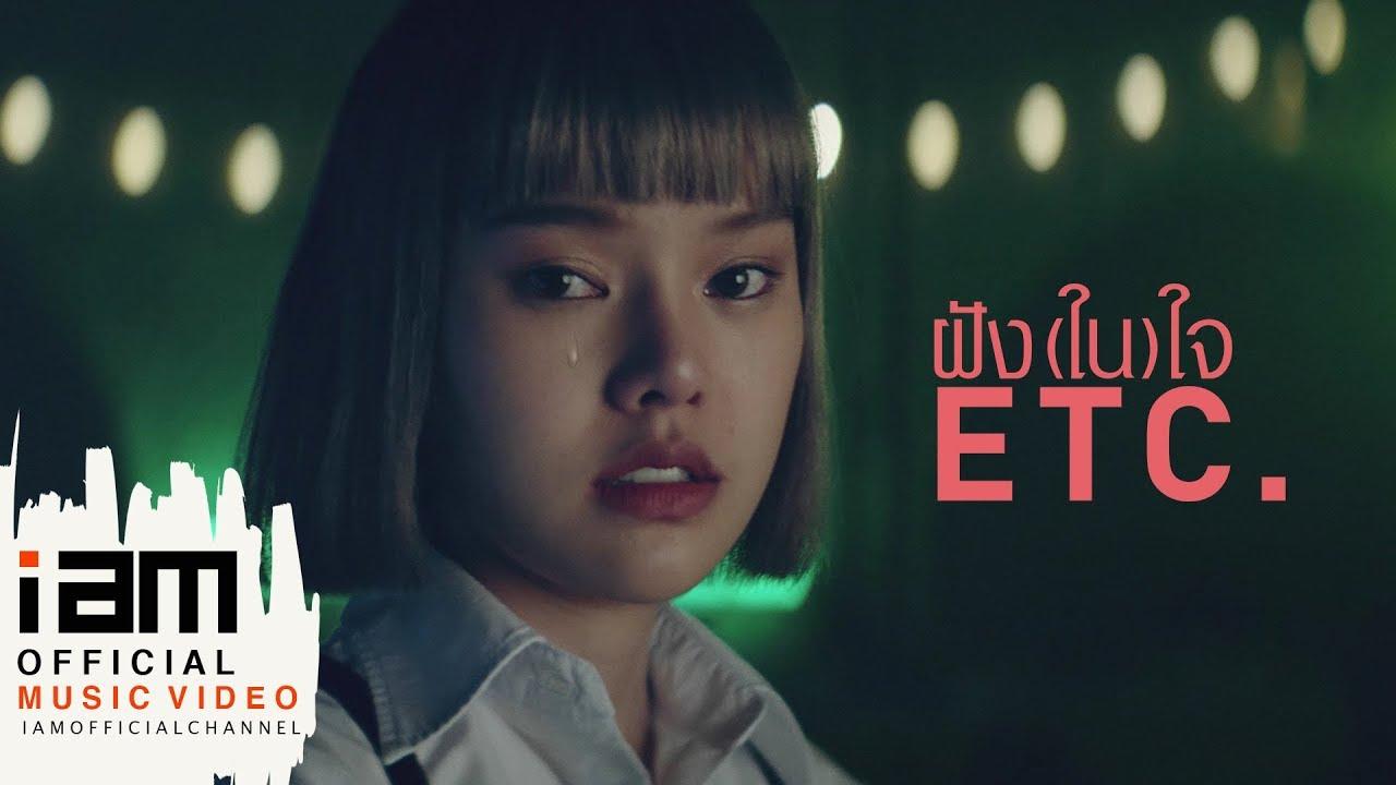 ฝัง(ใน)ใจ - ETC. [Official Music Video] #1