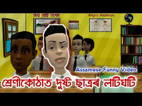 The Classroom Comedy - Crazy Student VS Teacher | শ্ৰেণীকোঠাত দুষ্ট ছাত্ৰৰ লটিঘটি |AngryAxomiya