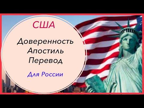 Нотариальная Доверенность для России в США+ Апостиль, Перевод на русский. Цены