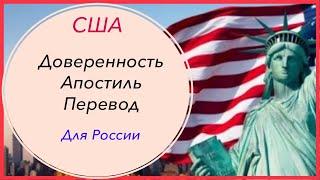 нотариальная Доверенность для России в США/ Апостиль, Перевод на русский/Цены