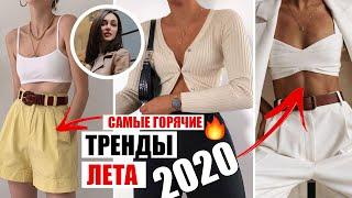 ГЛАВНЫЕ ТРЕНДЫ ЛЕТА 2020 МОДНЫЙ ГАРДЕРОБ НА ЛЕТО 2020