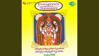 Guruvayoor Suprabhatham