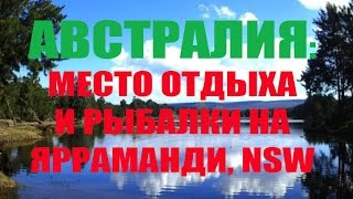 Yarramundi место рыбалки и отдыха русских в Австралии. Рамзес-1049