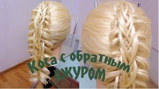 Коса с обратным АЖУРОМ. 🔔🌸Коса на 1 сентября.🌸🔔 Причёски в школу.🌹🌹🌹