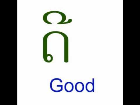 Lao words
