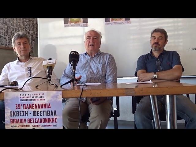 39ο Πανελλήνιο Φεστιβάλ Βιβλίου Θεσσαλονίκης - Μπάμπης Μπαρμπουνάκης StellasView.gr