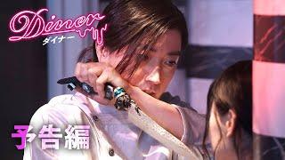 映画『Diner ダイナー』本予告【HD】2019年7月5日(金)公開