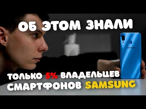 😎 Секретная настройка Bixby на смартфоне Samsung Galaxy