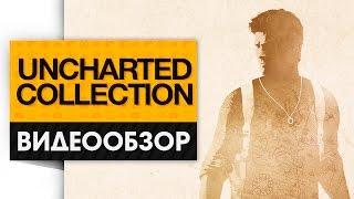 Uncharted Nathan Drake Collection - Видео Обзор Лучшего Приключенческого Сборника