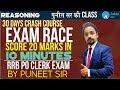 IBPS RRB PO/Clerk | Exam Race Score 20 marks in 10 min | Reasoning