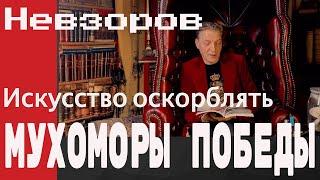 """Алекснадр Невзоров. """"Искусство Оскорблять"""". Мухоморы победы"""""""