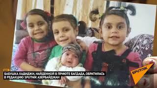 Бабушка найденной в приюте Багдада девочки обратилась в редакцию Sputnik Азербайджан