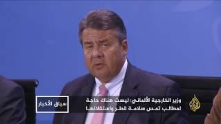 زيغمار غابرييل.. أول مسؤول دولي ينتقد حصار قطر