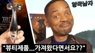 한국 뷰티제품을 처음 본 윌스미스의 반응은?!? (윌형…