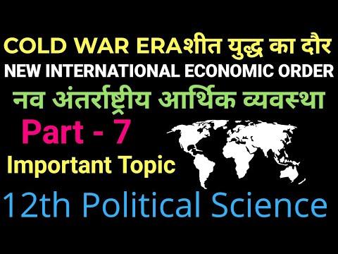 New International Economic Order नव अंतर्राष्ट्रीय आर्थिक व्यवस्था (Part-7)12TH POLITICAL SCIENCE
