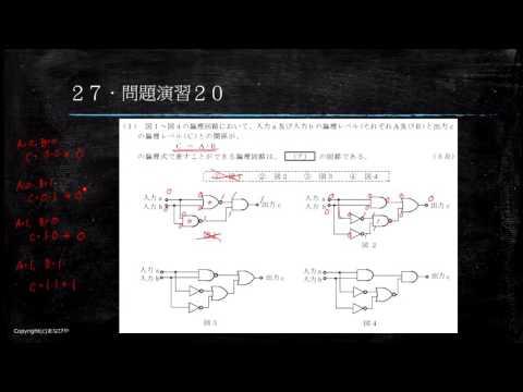 【工事担任者試験】論理回路27 問題演習20