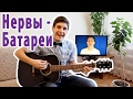 Нервы - Батареи кавер (акустическая версия на гитаре с акапеллой)
