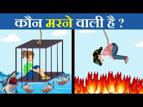 5 Majedar Aur Jasoosi Paheliyan | Dono Me Se Kaun Maregi | Hindi Riddles | Queddle